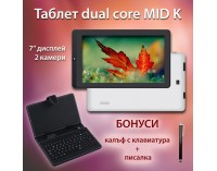 Таблет MID-K - 7 инча, двуядрен, Android 4.2, 2 камери + БОНУСИ БЕЗКРАЙ!