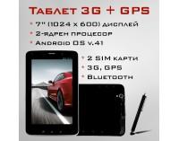 ХИТ ЦЕНА! Двуядрен таблет - 7 инча + 3G + GPS!
