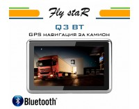 GPS за камион Fly StaR Q3BT – 4.3 инча