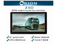 GPS навигация за камиони ORION Z50 Truck – 5 инча + 800MhZ + 8GB